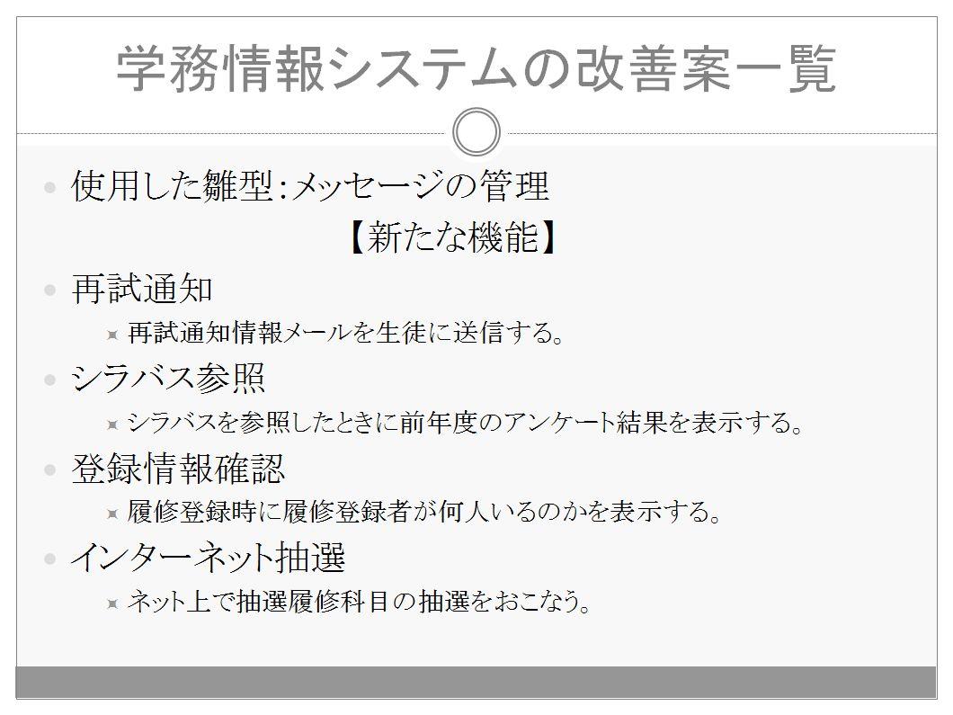 情報 静岡 システム 学務 大学